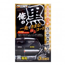 "Prostaff Cleaner & Coating""Ore No Kuro""For Black 250ml"